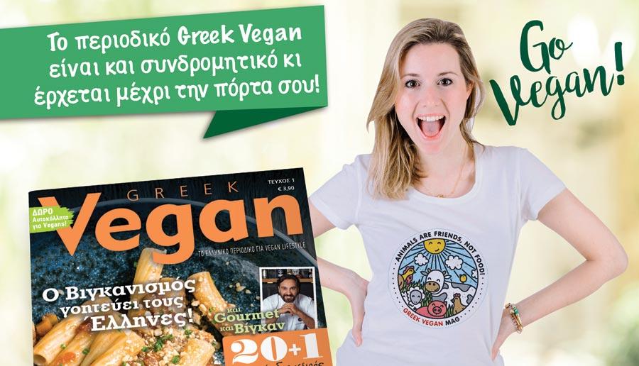 Greek Vegan